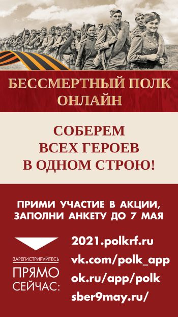 https://2021.polkrf.ru/