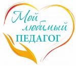 Медиапроект «Мой любимый педагог»