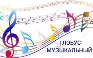 Музыкальный глобус. Национальный